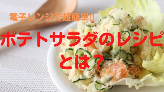ポテトサラダのレシピとは?レンジ