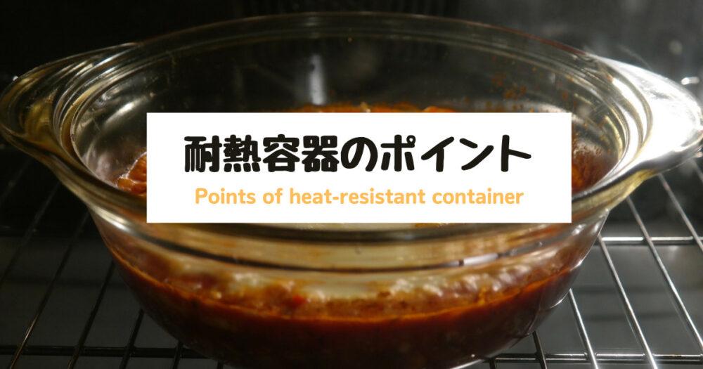 肉じゃが 耐熱容器